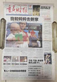 重庆时报【创刊号28版】