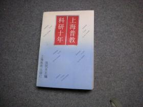 上海普教科研十年