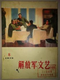 《解放军文艺》1973年第8期