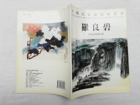 中国长安书画家画库《罗良碧》马忠义主编;陕西旅游出版社;大16开32页;