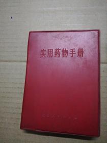 实用药物手册 上海人民