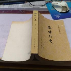 儒林外史 大32开本   ,         木1