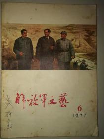 《解放军文艺》1977年第6期