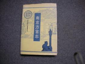 南京方言志【精装私藏未阅一版一印】