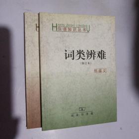 汉语知识丛书:《短语》《词类辨难》两本合售