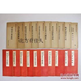 日本古写经集成  全10卷