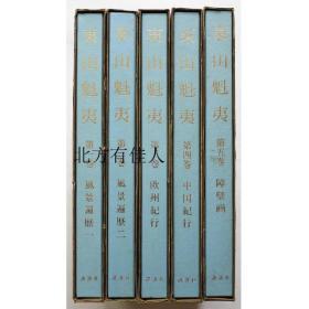 东山魁夷 全5卷 风景遍历 欧州纪行 中国纪行 障壁画 画集
