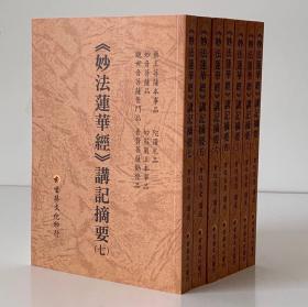 妙法莲华经讲记摘要 全7册