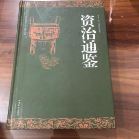 资治通鉴(超值精装典藏版)