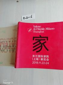 家 米兰国际家具(上海)展览会