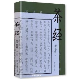 《茶经》续读茶经陆羽正版原著中国茶艺国学经典书籍中华优秀