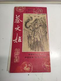 节目单   蔡文姬(庆祝中华人民共和国成立三十周年献礼演出)