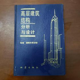 高层建筑结构分析与设计