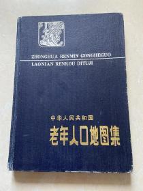 中华人民共和国老年人地图集
