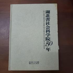湖北省社会科学院50年
