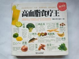 高血脂食疗王(畅销版)