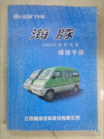 海豚-昌河汽车CH6370系列汽车维修手册
