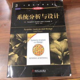 计算机科学丛书:系统分析与设计(原书第9版)