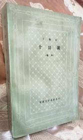 十日谈(选本)网格本
