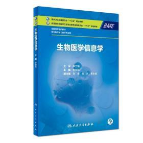 生物医学信息学(  /临床工程/配增值)