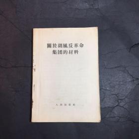 关於胡风反革命集团的资料