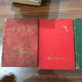四本老笔记本合售
