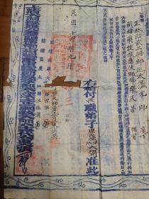 六十三代天师《万法宗坛》(江西广信府铅山县),钤天师各印