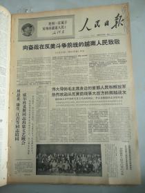 1968年3月19日人民日报   向奋战在反美斗争前线的越南人民致敬