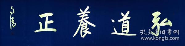 【全网独家授权代理】中书协会员、书法名家赵自清四字吉语:弘道养正