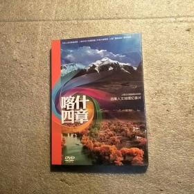 《喀什四章》上海文化援疆重点项目四集人文地理纪录片DVD
