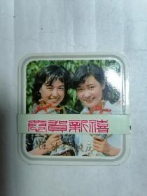 老年历片:1981年恭贺新禧.电影名星(四连张)