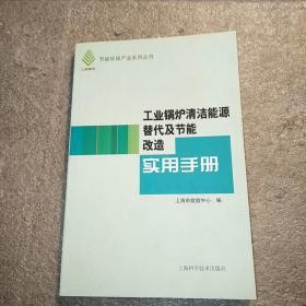 节能环保产业系列丛书:工业锅炉清洁能源替代及节能改造实用手册