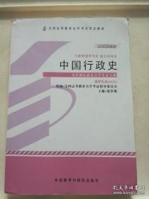 中国行政史 2012年版 9787750586121