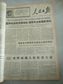 1968年2月2日人民日报 越南南方解放军全面出击战果辉煌