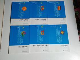 数学奥林匹克小丛书 初中卷 第二版 (1、2、3、5、6、7)6本合 详情见图