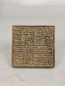 铜印章一枚