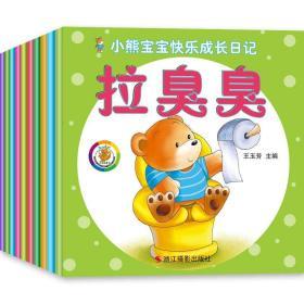 正版小熊绘本全套10册 宝宝故事书 0-3-4岁幼儿绘本图书图画书 儿童书籍婴儿启蒙读物早教图书巧袋鼠小熊宝宝快乐成长日记系列