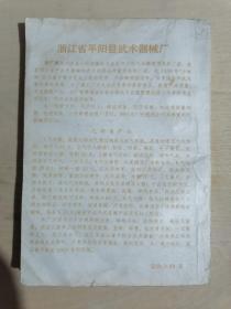 《气功》杂志(双月刊)【1984年全年1——6期 · 第五卷合订本】 (32开平装)八五品