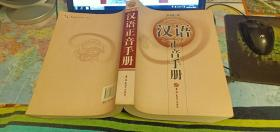 汉语正音手册