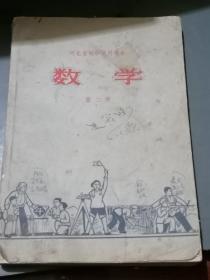 河北省初中试用课本(数学)第二册1972年三版三印,211页