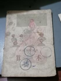 初级小学课本算术第二册