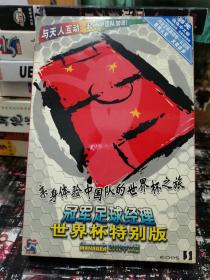 游戏光盘;冠军足球经理世界杯特别版 2002中文版(2CD+手册+回函卡)