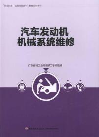 汽车发动机机械系统维修 : 学生指导用书