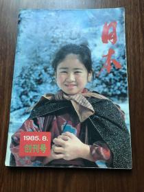 日本创刊号