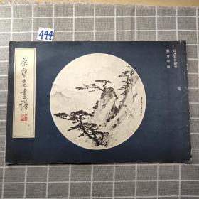 荣宝斋画谱(十四)山水花卉部分