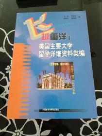 飞越重洋:美国主要大学留学详细资料类编.工商管理、经济学卷