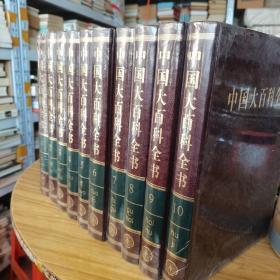 【全新未开封原箱】中国大百科全书第二版(1-10,21-32)共计22本合售