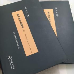 闽中理学渊源考(套装共2册)/泉州文库