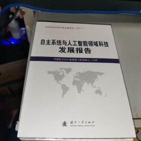 自主系统与人工智能领域科技发展报告