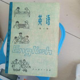 全日制十年制初中课本         英语